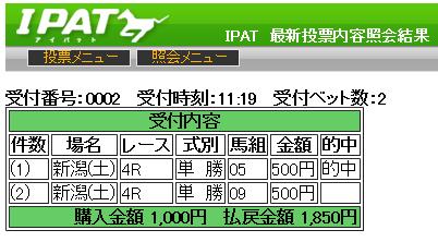 20140802niigata4