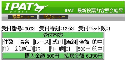 20140802niigata6