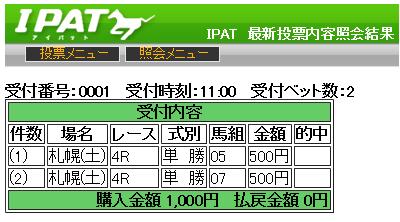 20140802sapporo4