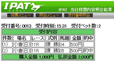 20140803kokura11