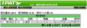 20140803niigata11