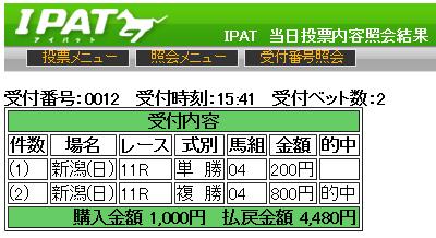 20140810niigata11