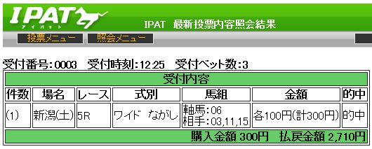 20140816niigata5