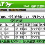 【販売終了】ビクトリーオッズのSN指数異常馬で16番人気2着複勝1670円を的中させました。