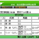 商材複合技で単複とワイド5000円台を的中させました。