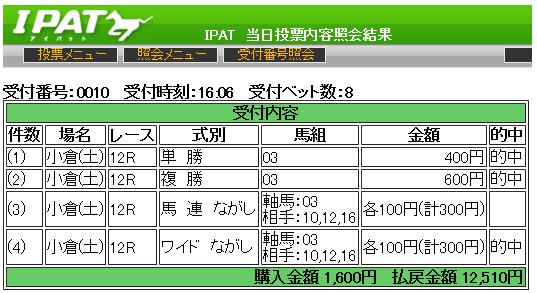 20140830kokura12