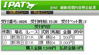 20140907niigata11