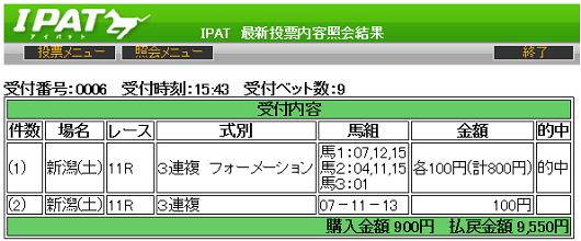 20140913niigata11