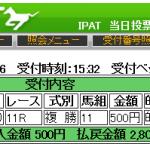 神戸新聞杯2014のサウンズオブアースをプレミアムモンスター2で選出しました。
