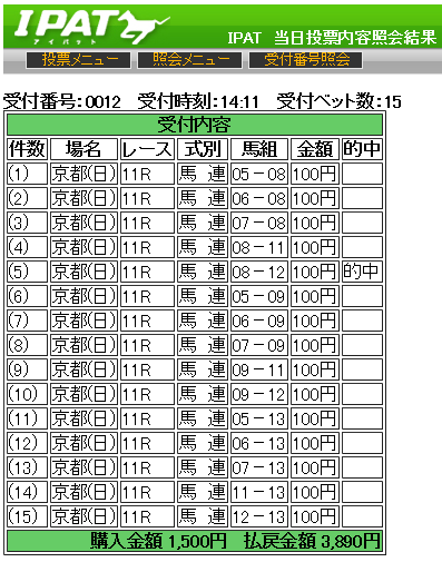 20141123kyoto11