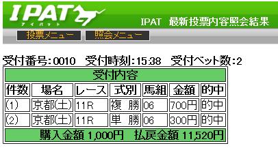 20141130kyoto11