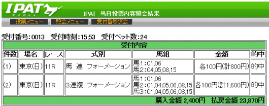 20141130tokyo11