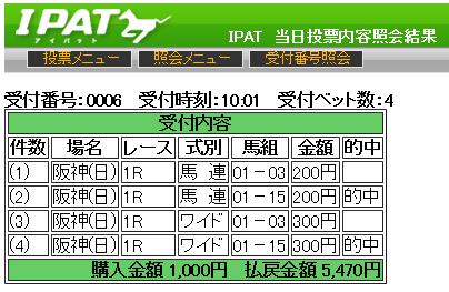 20141214hansin1