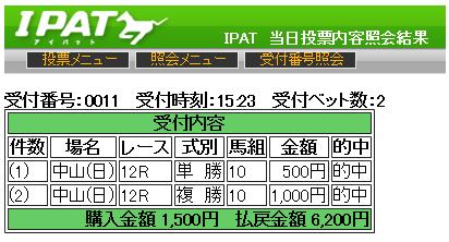 20150322nakayama12
