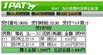 20150328hansin11