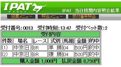 20150329chukyo8
