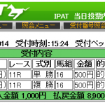 砂鬼がマーチステークス単勝1350円を的中しました。