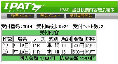 20150329nakayama11