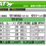 砂鬼で単勝1120円(6番人気)を2点的中しました。