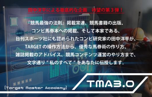 TMA3.0