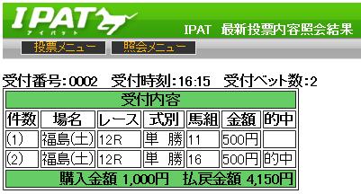 20150711hukusima12