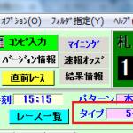 札幌記念(2015年)出走馬の次走に注目です。