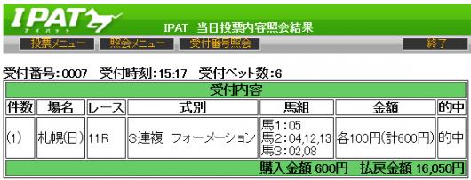 20150816sapporo11