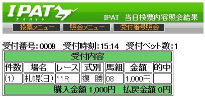 20150823sapporo11