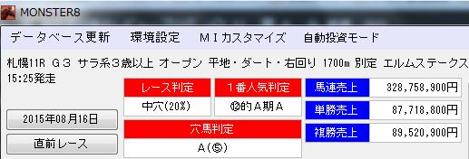 MONSTER8sapporo11