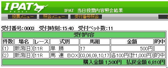20150906niigata11