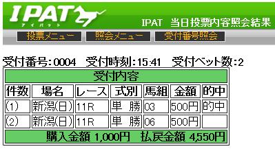 20150906niigata11tansyou
