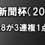 神戸新聞杯2015年はMI上位3頭で決着しました。