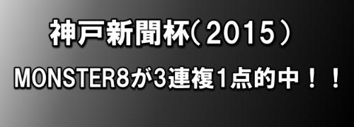MONSTER8神戸新聞杯
