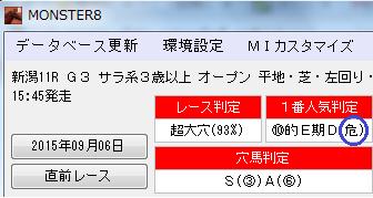 MONSTER8新潟記念