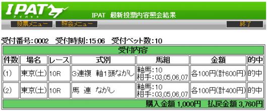 20151010tokyo10