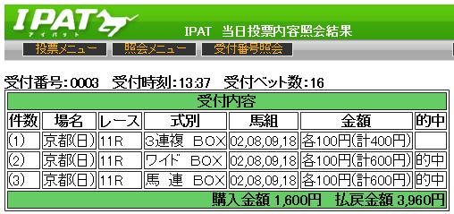 20151018kyoto11