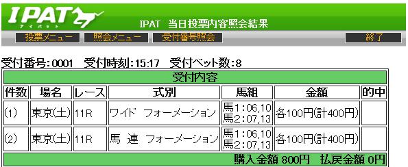 20151128tokyo11