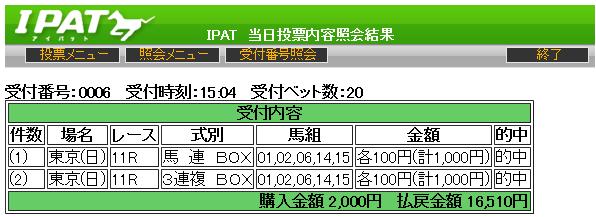 20151129tokyo11