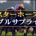 中日新聞杯(2014年)はスターホースが9番人気2着