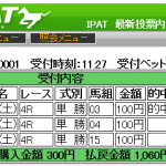 1月23日の開催で注目してみたいレースは?