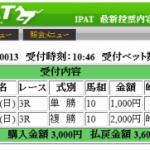 12月23日(日)阪神3Rは極上の勝負どころでしたね