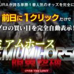 プレミアムホース6がリリースされました(11月24日まで)。