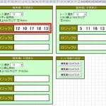 日刊コンピ名人の馬券術sisetuchoアレンジで単勝2,460円