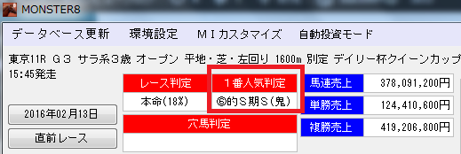 MONSTER8