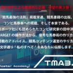 TMA3.0のレビューとsisetucho特典案内です。