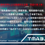 TMA3.0が2日間限定で募集再開されています!