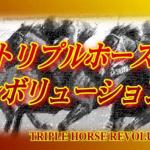 トリプルホース☆レボリューションのレビューと特典案内