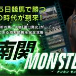 南関MONSTER的中報告~6月13日(月)-17日(金)