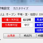 宝塚記念はマリアライトが優勝!やっぱり目黒記念は高レベルレースでした(汗)