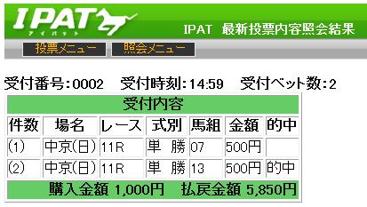 20160724chukyo11